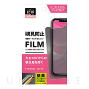 【iPhone11/XR フィルム】液晶保護フィルム (覗き見防止)