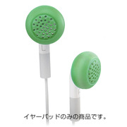 【イヤーパッド】 MacGizmo Fit Color Grip Ear Pad/Green
