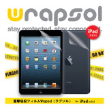 【iPad mini フィルム】Wrapsol ULTRA Screen Protector System - FRONT + BACK for iPad mini