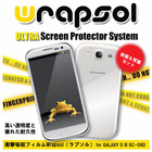 【GALAXY S3 フィルム】Wrapsol ULTRA Galaxy S3 LTE Front Back 全面+背面フィルム