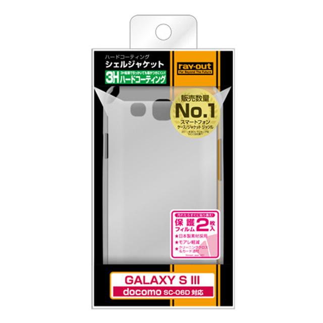 【GALAXY S3 ケース】ハードコーティング・シェルジャケット/クリア