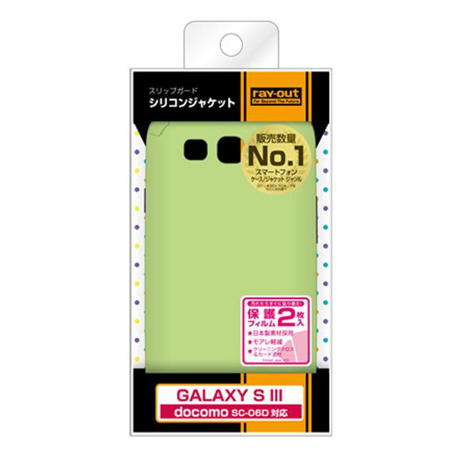 【GALAXY S3 ケース】スリップガード・シリコンジャケット/ライム
