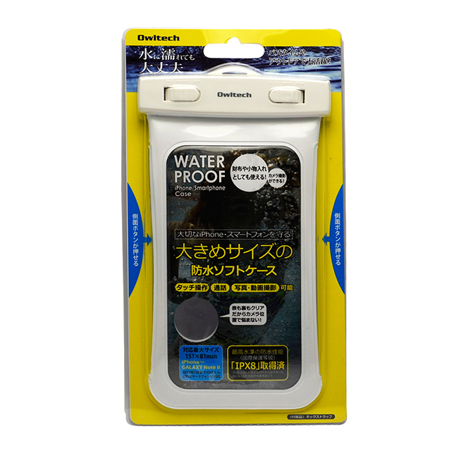 【スマホポーチ】Waterproof iPhone/SmartPhone Case (ホワイト)