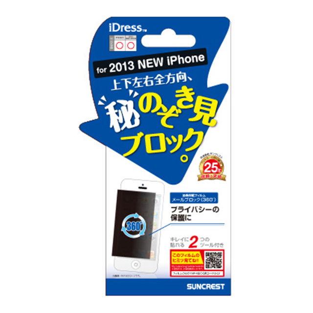 【iPhone5s/5c/5 フィルム】360°メールブロック(画面用)
