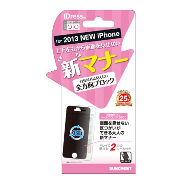 【iPhone5s/5c/5 フィルム】360°メールブロック(ダイカット)