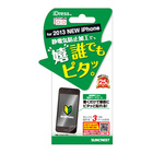 【iPhone5s/5c/5 フィルム】光沢ハードコート(1枚入)
