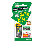 【iPhone5s/5c/5 フィルム】光沢ハードコート(2枚入)