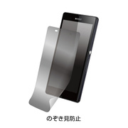 【XPERIA Z1 フィルム】SCREEN PROTECTOR for Xperia Z1 覗き見防止+防汚