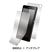 【XPERIA Z1 フィルム】SCREEN PROTECTOR for Xperia Z1 マット(アンチグレア)+防汚