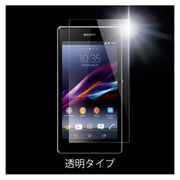 【XPERIA Z1 フィルム】High Grade Glass Screen Protector for Xperia Z1 指紋防止/防汚処理