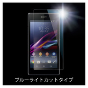 【XPERIA Z1 フィルム】High Grade Glass Screen Protector for Xperia Z1 ブルーライトカット