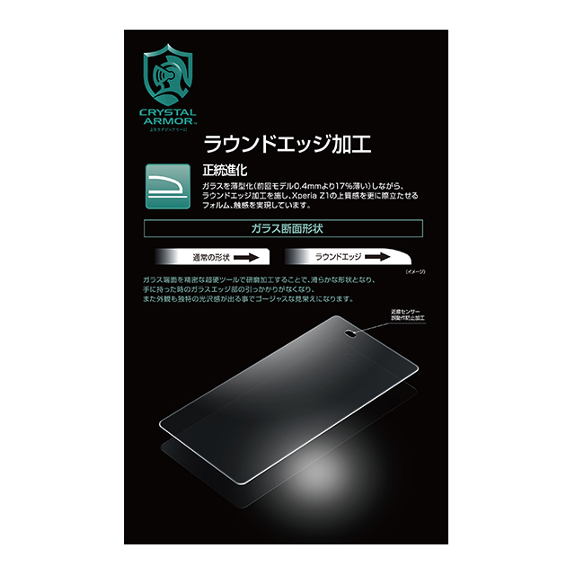 【XPERIA Z1 フィルム】ラウンドエッジ強化ガラス 液晶&背面保護フィルム for Xperia Z1サブ画像