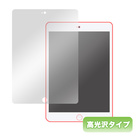 【iPad(9.7)/Air2/Air フィルム】OverLay Brilliant for iPad Air
