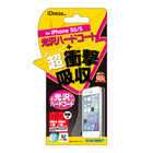 【iPhone5s/5c/5 フィルム】衝撃自己吸収 表裏用(光沢ハードコート)