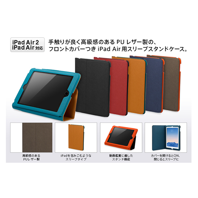 【iPad(9.7inch)(第5世代/第6世代)/Air2/iPad Air(第1世代) ケース】LeatherLook Classic with Front cover (キャメルブラウン/マリンブルー)