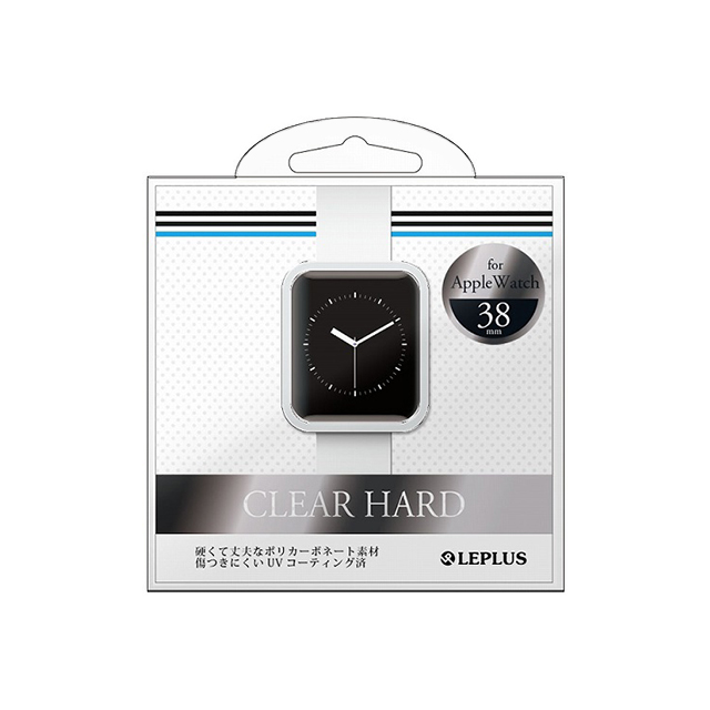 【AppleWatch Series1(38mm) ケース】ハードケース 「CLEAR HARD」 (クリア)