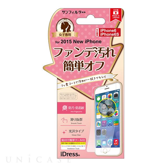 【iPhone6s/6 フィルム】ファンデ汚れ簡単オフ