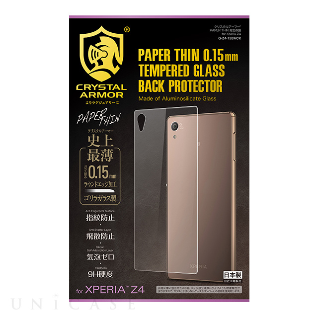【XPERIA Z4 フィルム】PAPER THIN 背面保護