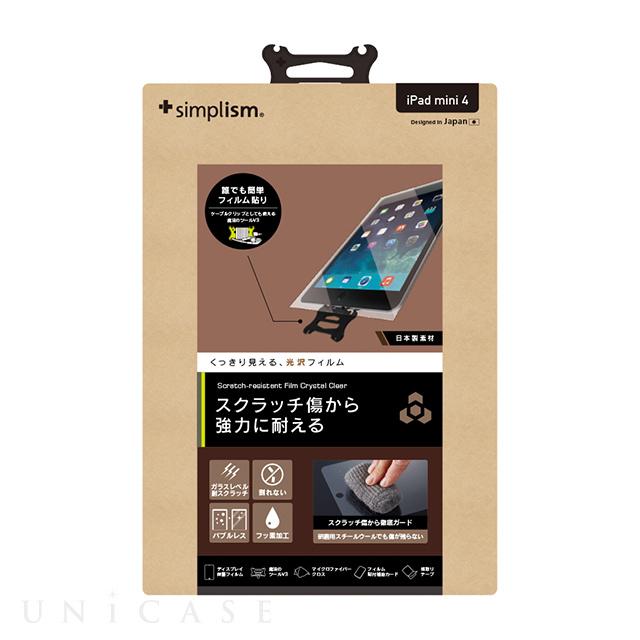 【iPad mini4 フィルム】耐スクラッチ 液晶保護フィルム 光沢
