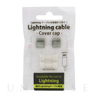 Lightning cable -Cover cap- (ブラック)