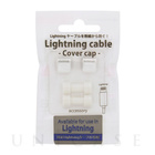 Lightning cable -Cover cap- (シルバー)