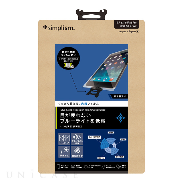 【iPad(9.7inch)(第5世代/第6世代)/Pro(9.7inch)/Air2/Air フィルム】液晶保護フィルム (ブルーライト低減/光沢)