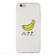 【iPhone6s/6 ケース】DESIGN PRINTS Soft Case (Banana)