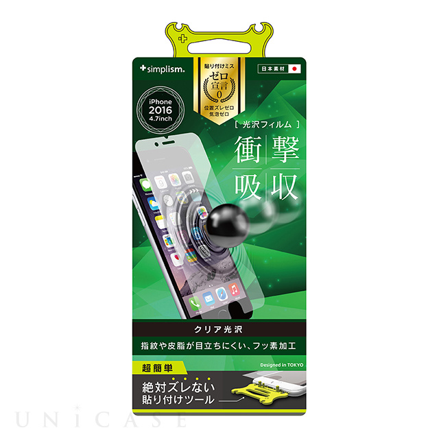 【iPhone8/7/6s/6 フィルム】液晶保護フィルム (衝撃吸収/光沢)