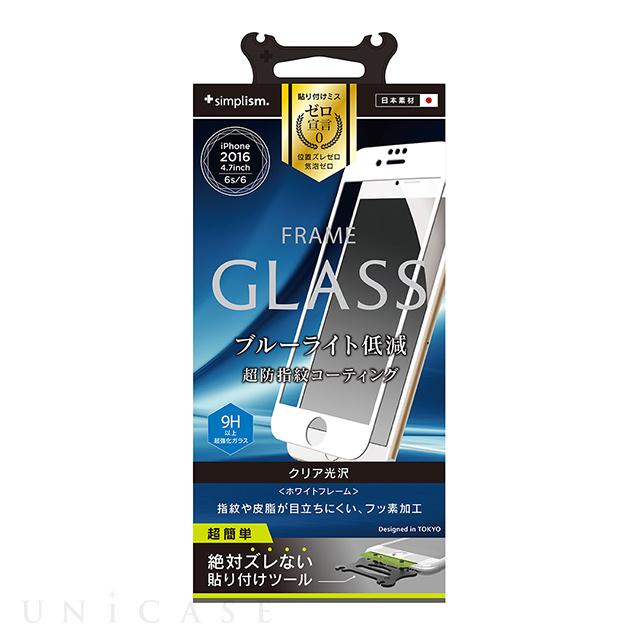 【iPhone7 フィルム】フレームガラス (ブルーライト低減/ホワイト)