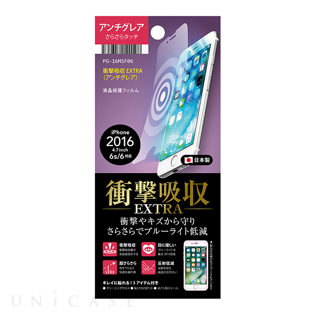 【iPhone8/7/6s/6 フィルム】液晶保護フィルム (衝撃吸収EXTRA/アンチグレア)