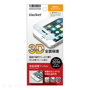 【iPhone7 フィルム】液晶保護フィルム 3D全面保護 (ア...