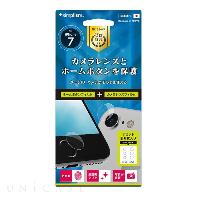 【iPhone8/7 フィルム】レンズ/ホームボタン保護フィルム 3枚セット