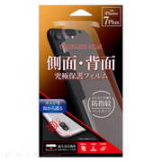 【iPhone8 Plus/7 Plus フィルム】側面・背面 究極保護フィルム (マット)