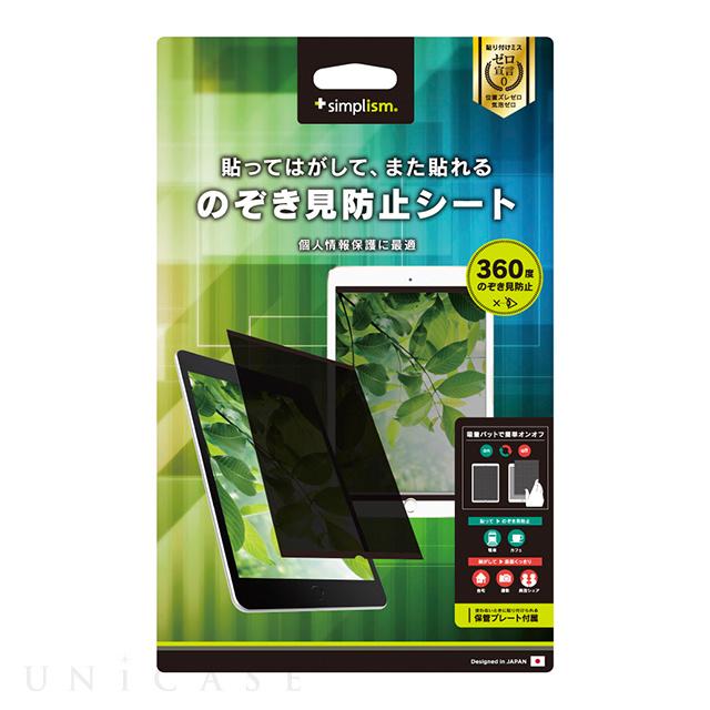 【iPad mini4/3/2/1 フィルム】貼って剥がせる のぞき見防止 液晶保護シート