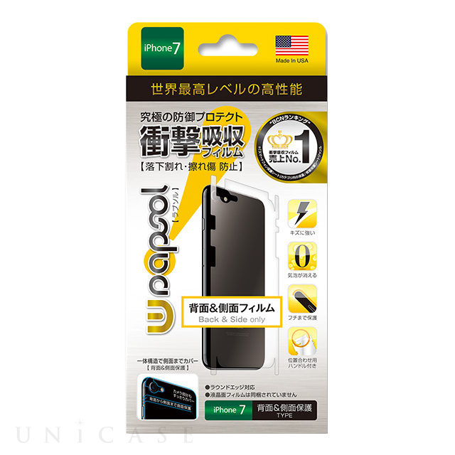 【iPhone8/7 フィルム】Wrapsol ULTRA Screen Protector System 衝撃吸収 保護フィルム (BACK&SIDE)