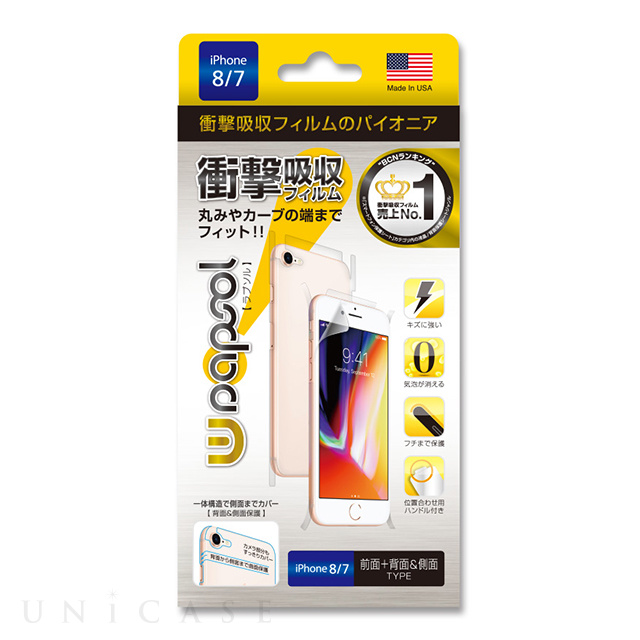 【iPhone8 フィルム】Wrapsol ULTRA Screen Protector System 衝撃吸収 保護フィルム (前面+背面&側面)