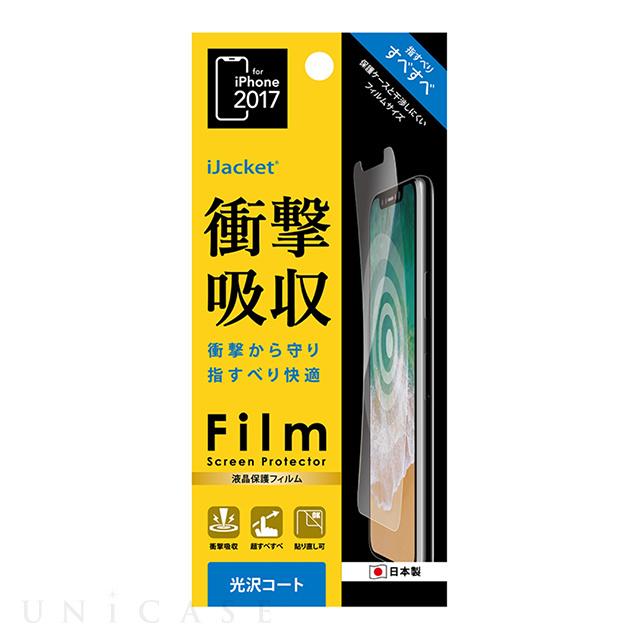 【iPhoneX フィルム】液晶保護フィルム (衝撃吸収 光沢)