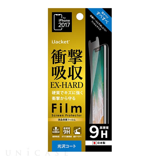 【iPhoneX フィルム】液晶保護フィルム (衝撃吸収EX-HARD  光沢)