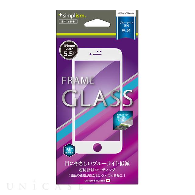 【iPhone8 Plus/7 Plus フィルム】ブルーライト低減 フレームガラス (ホワイト)