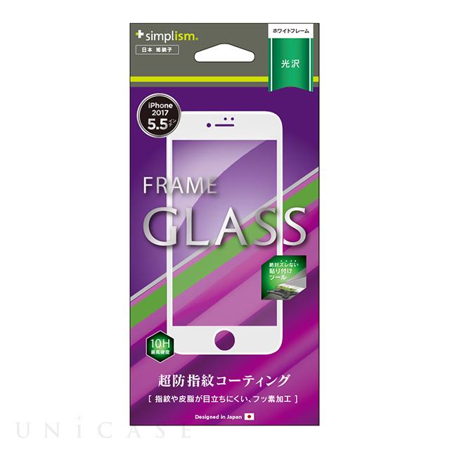 【iPhone8 Plus/7 Plus フィルム】フレームガラス (ホワイト)