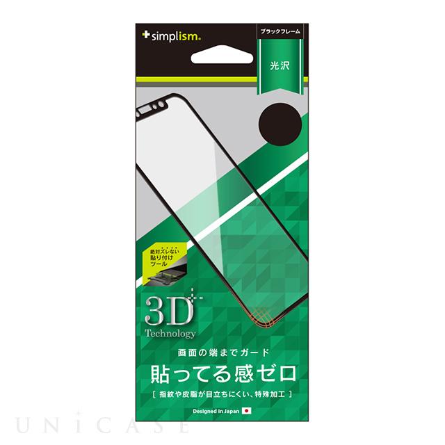 【iPhoneX フィルム】フレームフィルム (ブラック)