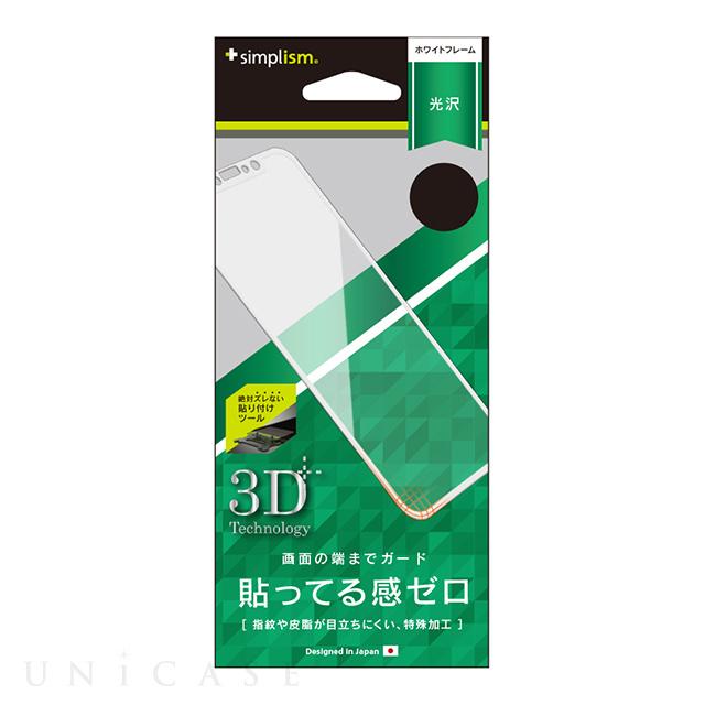 【iPhoneX フィルム】フレームフィルム (ホワイト)