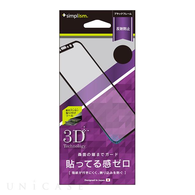 【iPhoneX フィルム】反射防止 フレームフィルム (ブラック)