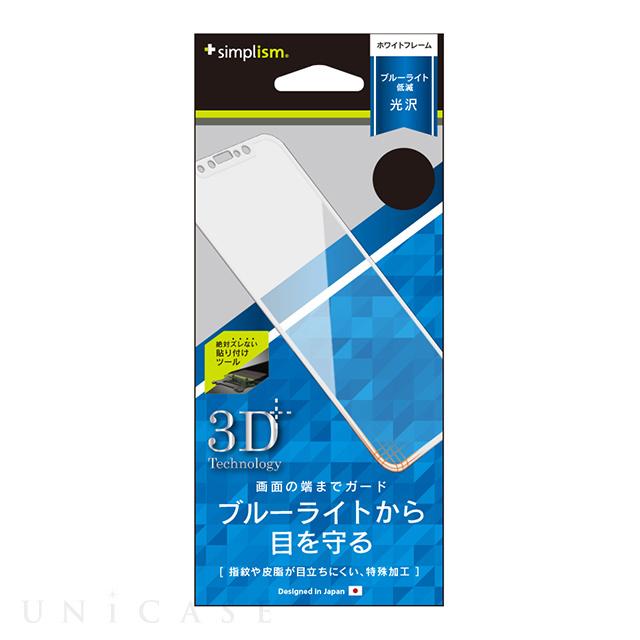 【iPhoneX フィルム】ブルーライト低減 フレームフィルム (ホワイト)
