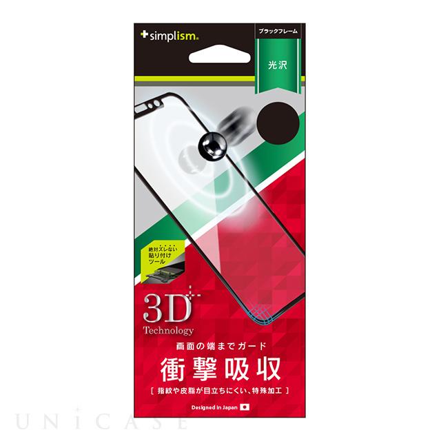 【iPhoneX フィルム】衝撃吸収 フレームフィルム (ブラック)