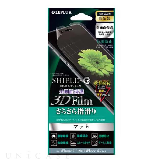 【iPhone8/7 フィルム】保護フィルム 「SHIELD・G HIGH SPEC FILM」 3D Film (マット・衝撃吸収)