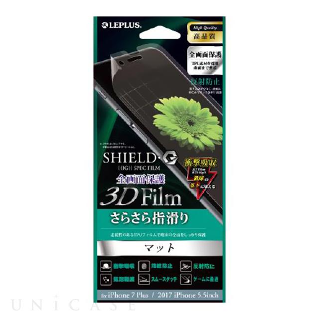 【iPhone8 Plus/7 Plus フィルム】保護フィルム 「SHIELD・G HIGH SPEC FILM」 3D Film (マット・衝撃吸収)