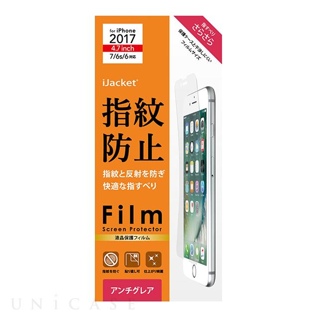 【iPhone8/7/6s/6 フィルム】液晶保護フィルム (指紋・反射防止)