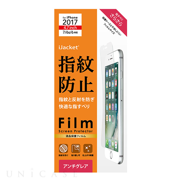 【iPhone8/7/6s/6 フィルム】液晶保護フィルム (指紋・反射防止)