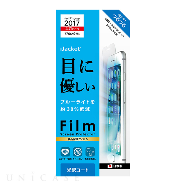 【iPhone8/7/6s/6 フィルム】液晶保護フィルム (ブルーライト低減 光沢)